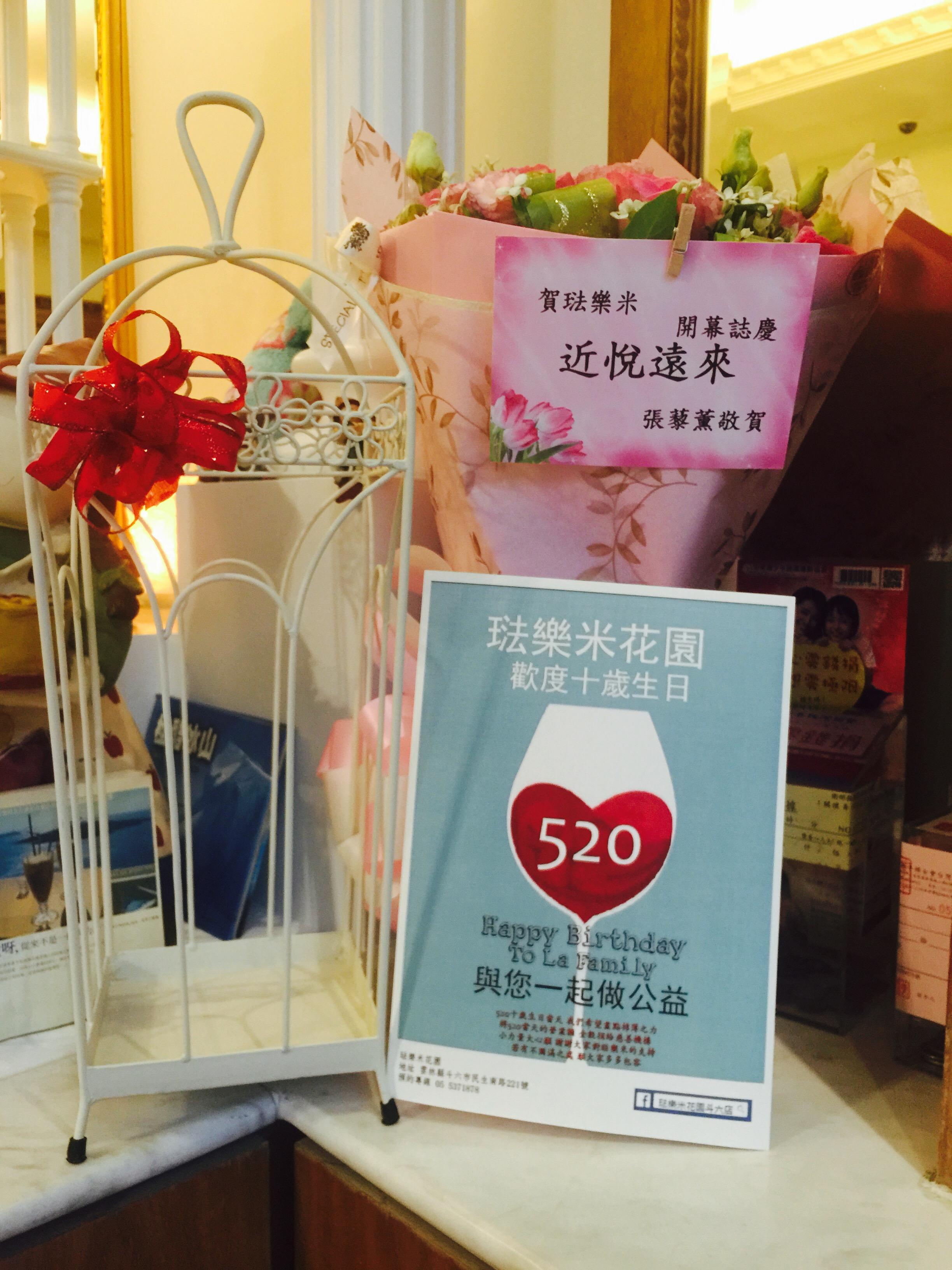 琺樂米 520 謝謝您 我愛您